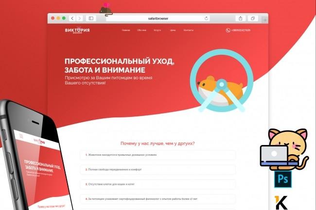 Дизайн лендинга в Figma, Sketch, PSD, XD 4 - kwork.ru