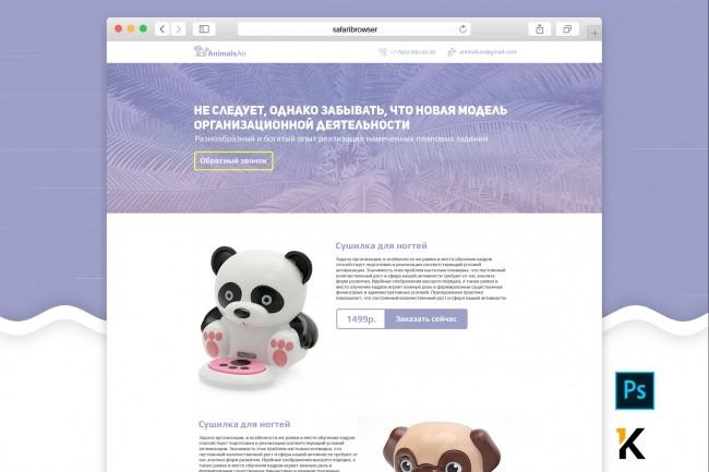 Дизайн лендинга в Figma, Sketch, PSD, XD 5 - kwork.ru
