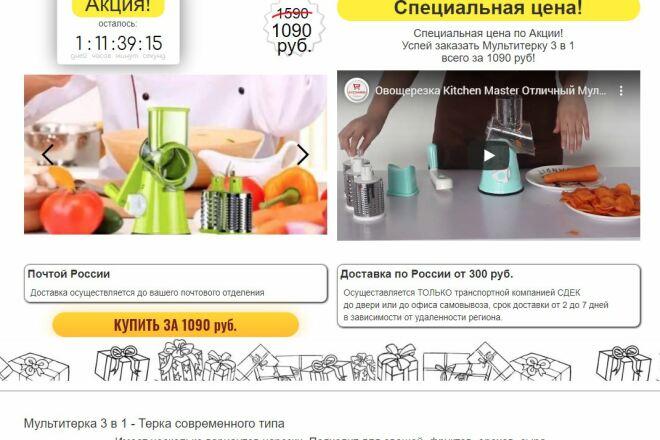 Скопировать Landing page, одностраничный сайт, посадочную страницу 28 - kwork.ru