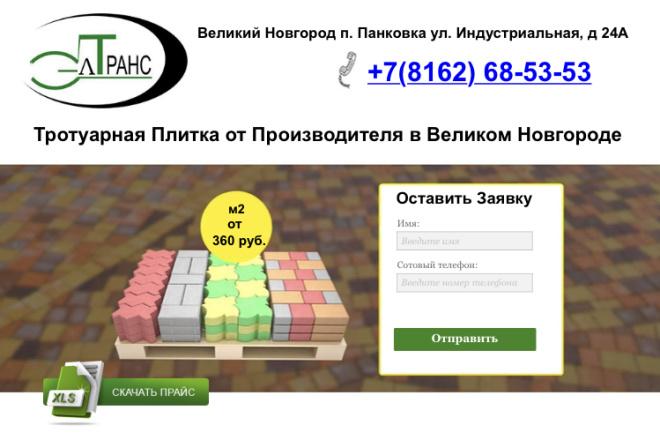 Вёрстка сайта по готовому макету 2 - kwork.ru