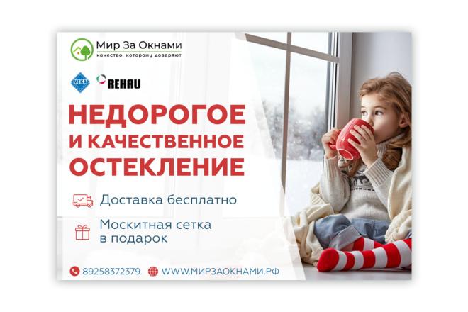 2 красивых баннера для сайта или соц. сетей 3 - kwork.ru