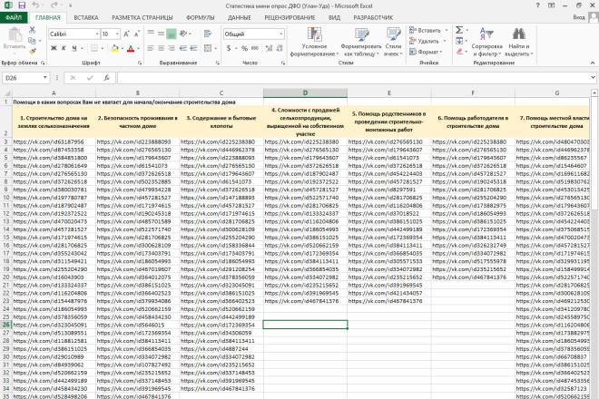 Напишу макрос на VBA для Excel 99 - kwork.ru