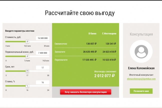Уникальный и запоминающийся дизайн страницы сайта в 4 экрана 8 - kwork.ru