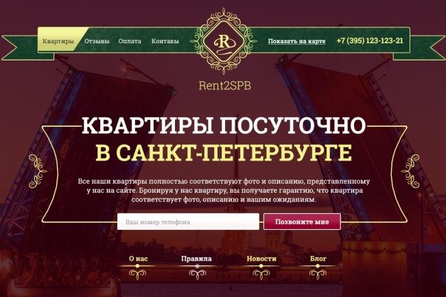 Уникальный и запоминающийся дизайн страницы сайта в 4 экрана 6 - kwork.ru