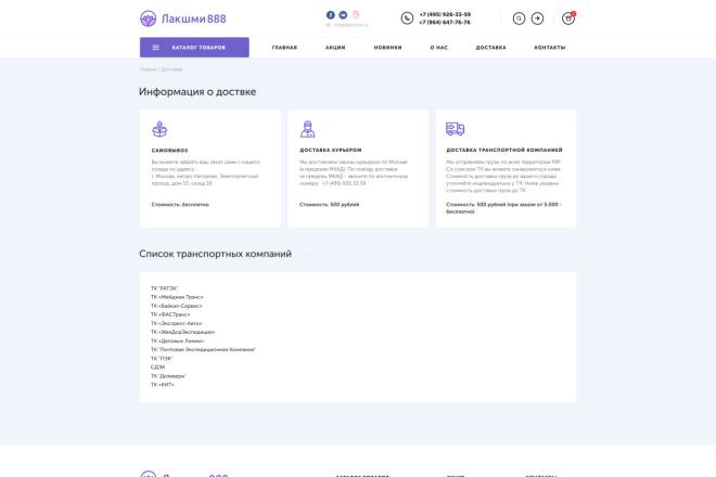 Уникальный дизайн страницы сайта 9 - kwork.ru