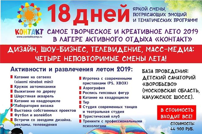 Дизайн - макет быстро и качественно 48 - kwork.ru