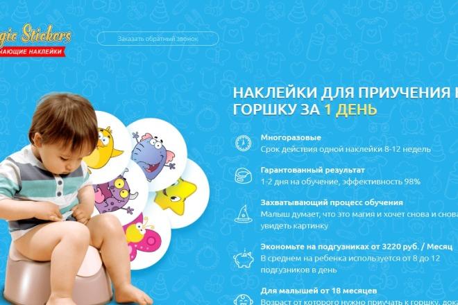 Копия товарного лендинга плюс Мельдоний 29 - kwork.ru