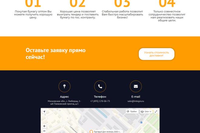 Сайт под ключ. Landing Page. Backend 67 - kwork.ru