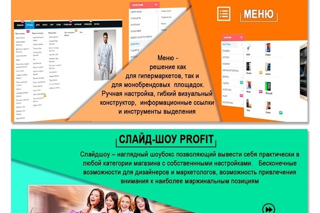 Создание интернет-магазина на CMS OpenCart, OcStore под ключ 3 - kwork.ru