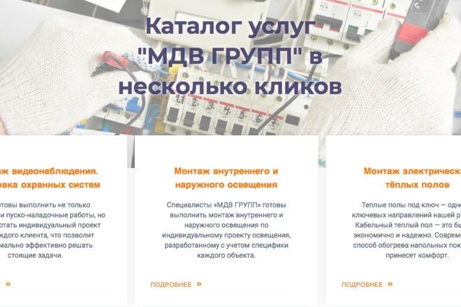 Создам сайт под ключ на WordPress 47 - kwork.ru