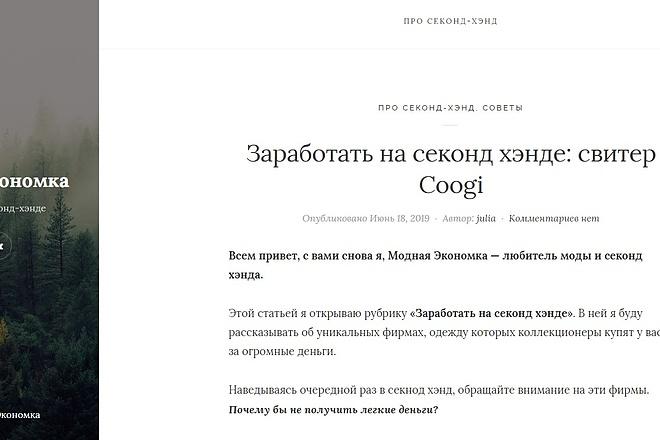 Создам сайт для вашего канала в ЯндексДзен 1 - kwork.ru