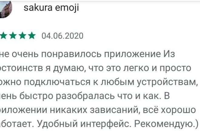 120 установок вашего приложения живыми людьми 3 - kwork.ru