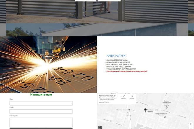 Создание сайта на WordPress 60 - kwork.ru