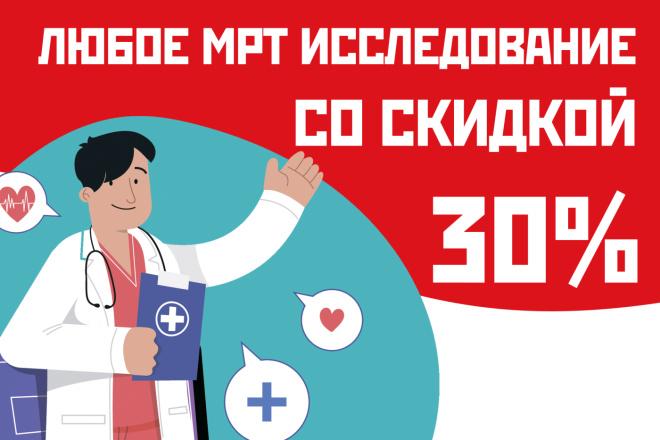 Баннер для печати в любом размере 26 - kwork.ru