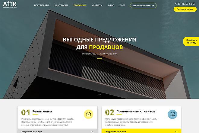 Дизайн сайтов в Figma. Веб-дизайн 19 - kwork.ru