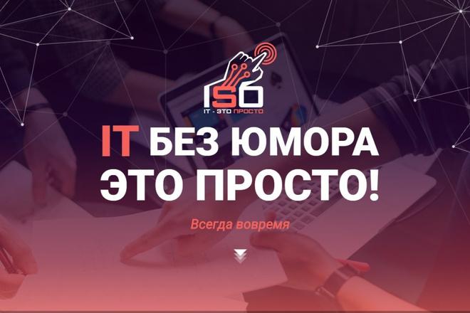 Установлю и настрою сайт или блог на Wordpress 15 - kwork.ru