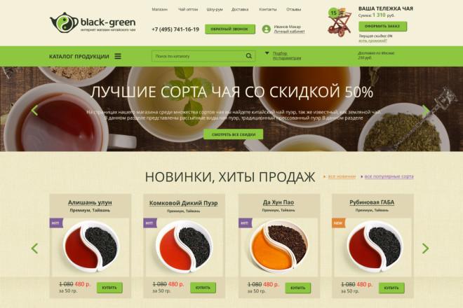 Сделаю верстку любой сложности 18 - kwork.ru