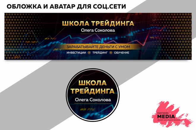 Оформлю вашу группу ВКонтакте 25 - kwork.ru
