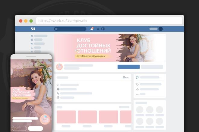 Сделаю оформление Вконтакте для группы 44 - kwork.ru