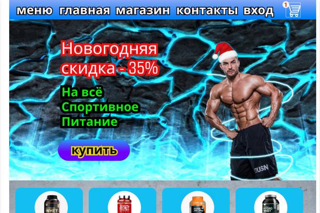 Нарисую макет сайта 2 - kwork.ru