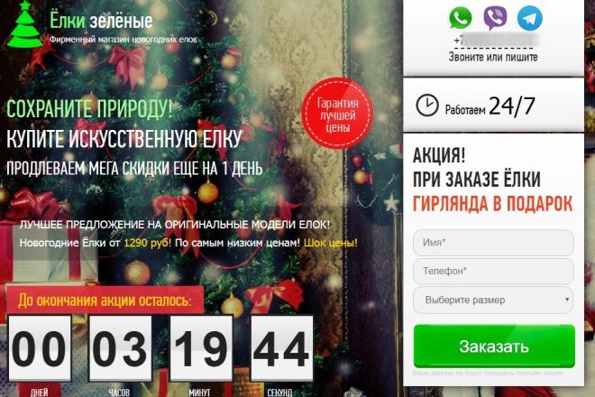 Копия товарного лендинга плюс Мельдоний 31 - kwork.ru