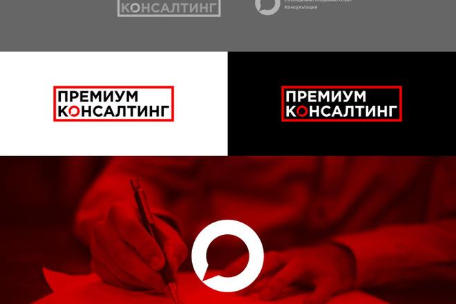 Ваш новый логотип. Неограниченные правки. Исходники в подарок 95 - kwork.ru