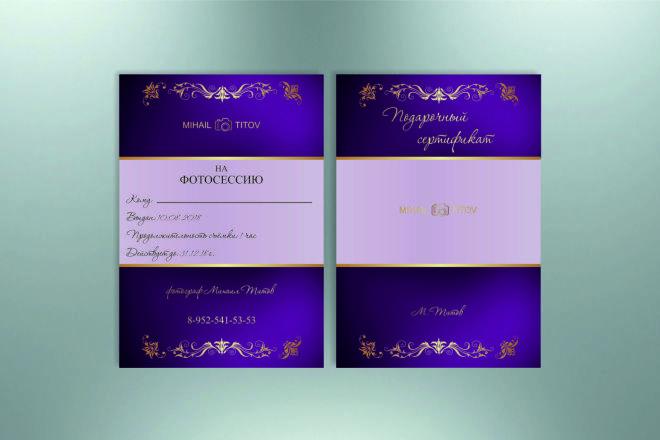 Сертификат, грамота, диплом 10 - kwork.ru