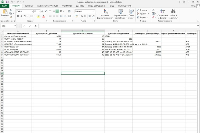 Напишу макрос на VBA для Excel 85 - kwork.ru