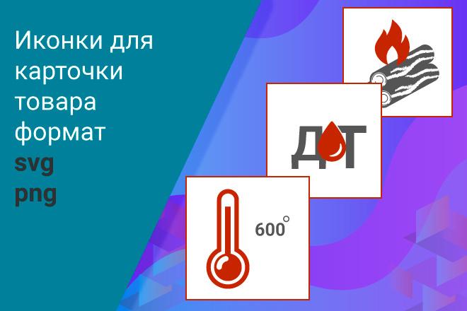 Нарисую иконки для сайта 13 - kwork.ru