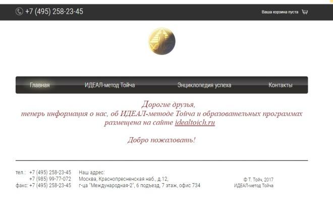 Внесу правки на лендинге.html, css, js 49 - kwork.ru