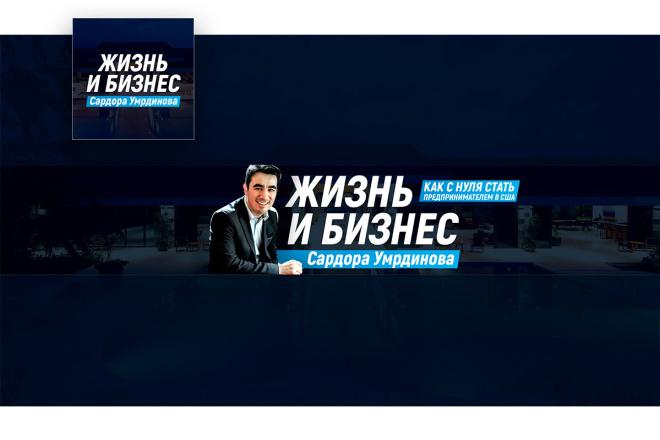 Оформление канала YouTube 104 - kwork.ru