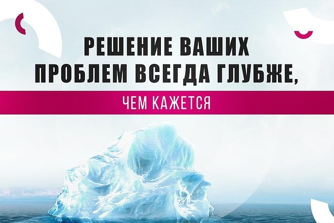 Сделаю 1 баннер статичный для интернета 26 - kwork.ru