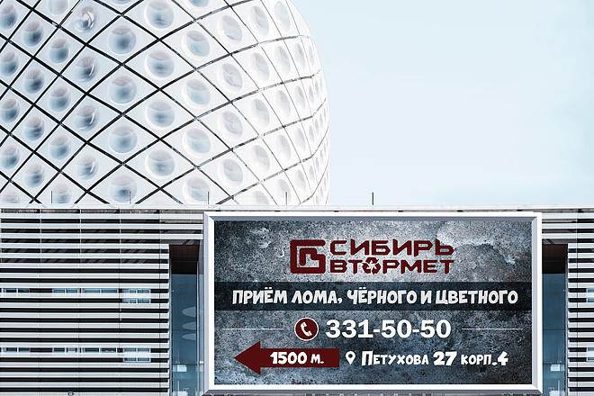 Разработаю дизайн наружной рекламы 37 - kwork.ru