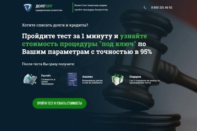 Копия сайта, landing page + админка и настройка форм на почту 88 - kwork.ru