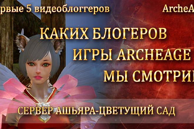 Сделаю превью картинки для ваших видео на YouTube 8 - kwork.ru