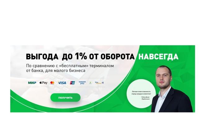 Сделаю баннер для сайта 11 - kwork.ru