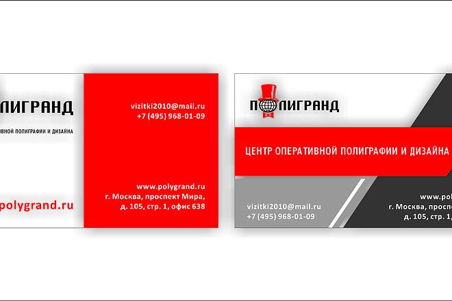 Сделаю макет визитки в векторе на основе фотографии или скана 3 - kwork.ru