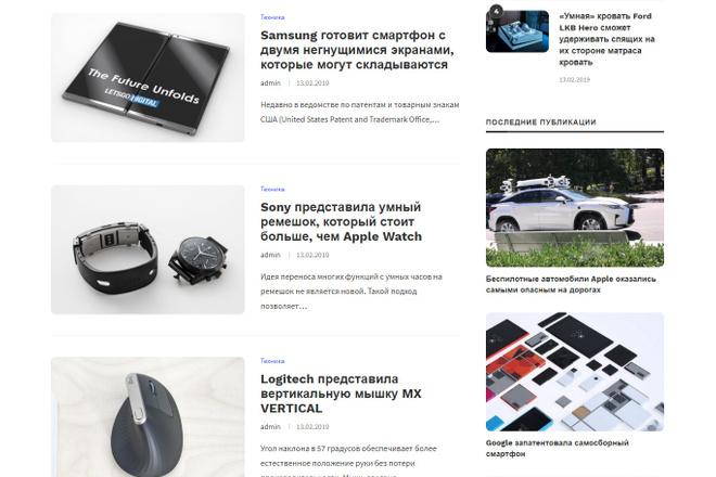 Создам красивый адаптивный блог, новостной сайт 15 - kwork.ru