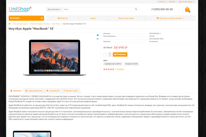 Установлю интернет-магазин OpenCart за 1 день 17 - kwork.ru
