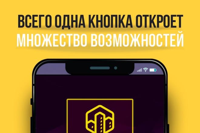 Разработка мобильных приложений для iOS и Android 7 - kwork.ru