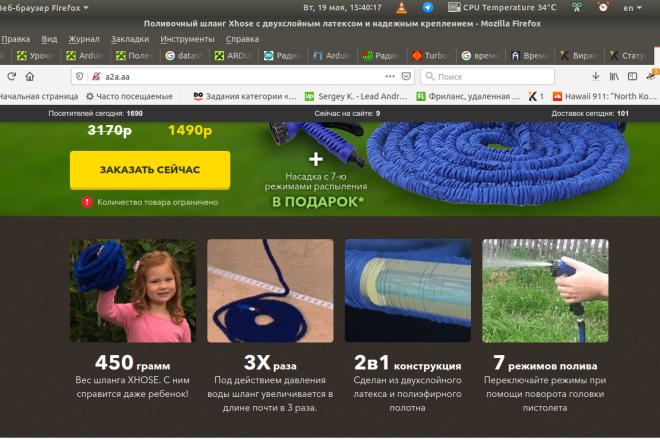 Скопирую страницу любой landing page с установкой панели управления 12 - kwork.ru