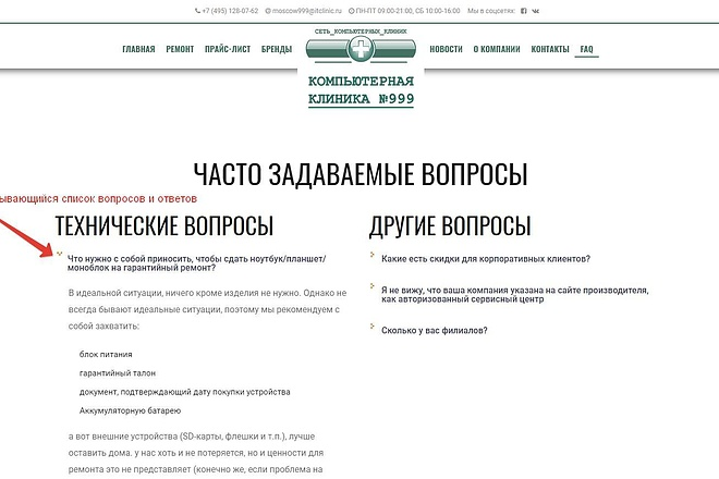 Сайт для любого бизнеса на Wordpress 21 - kwork.ru
