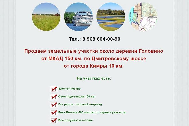 Создам сайт-визитку недорого 21 - kwork.ru