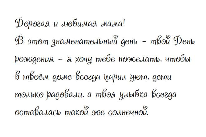 Напишу красивое поздравление в прозе, текст для поздравления 2 - kwork.ru