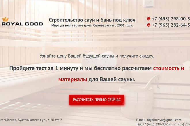 Квиз, без привязки к конструктору 10 - kwork.ru