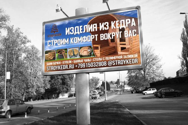 Баннер наружная реклама 9 - kwork.ru