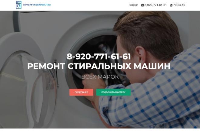 Создание одностраничника на Wordpress 11 - kwork.ru