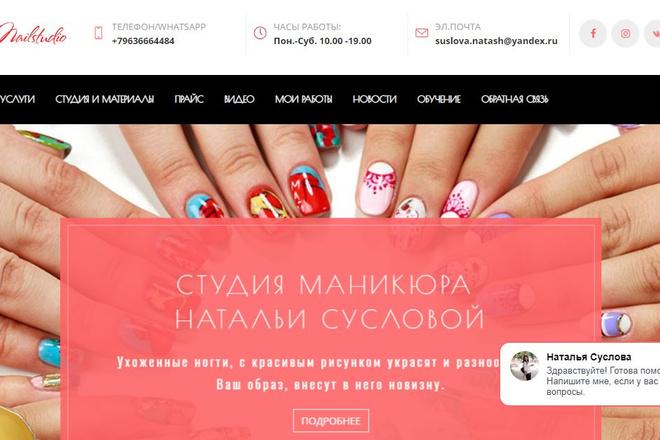 Создам типовой сайт компании 3 - kwork.ru