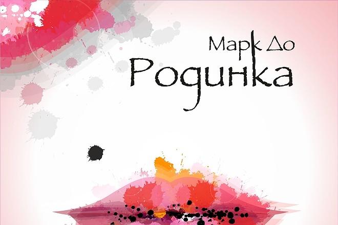 Обложки для книг 26 - kwork.ru