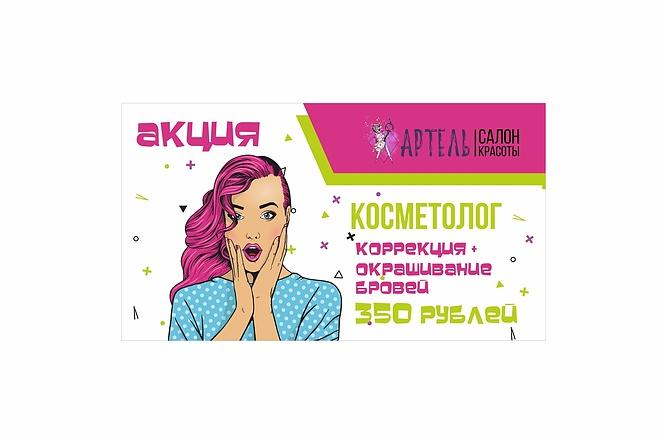 Дизайн для наружной рекламы 130 - kwork.ru